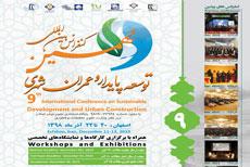 نهمین کنفرانس بینالمللی توسعه پایدار و عمران شهری